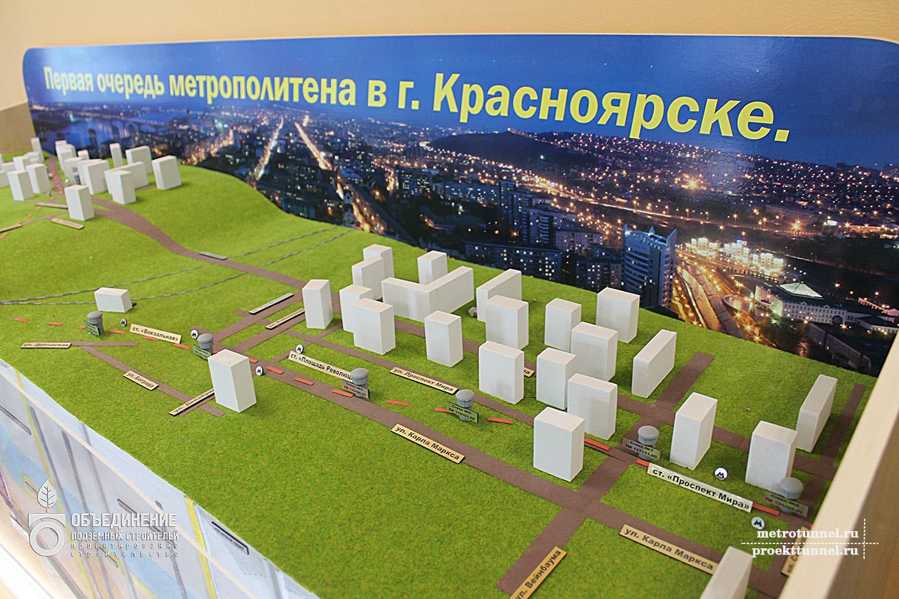 Развитие метро Красноярска