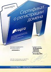 Сертификат о регистрации доменного имени metrotunnel.ru через аккредитованного регистратора национальных доменов .RU/.SU/.РФ ООО «Регистратор доменных имен РЕГ.РУ»
