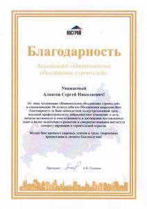Благодарность Алпатов Сергей Николаевич
