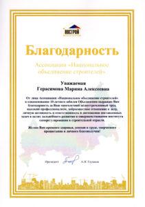 Благодарность Герасимова Марина Алексеевна