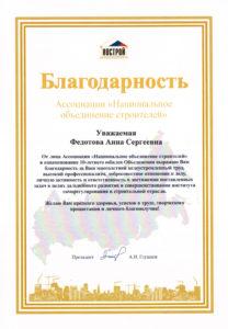 Благодарность Федотова Анна Сергеевна