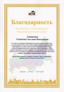 Благодарность Синакова Светлана Николаевна